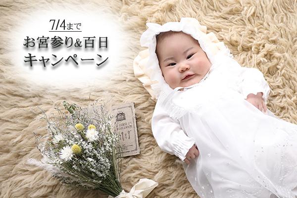 【7月4日まで】お宮参りキャンペーン