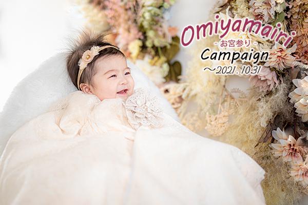 【10月31日まで】お宮参りキャンペーン