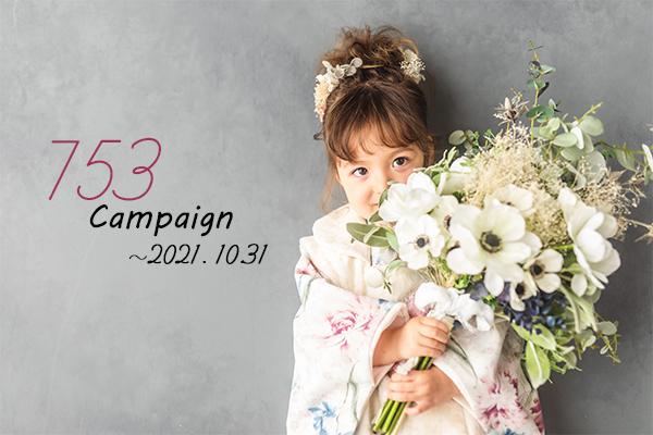 【10月31日まで】七五三前撮りキャンペーン